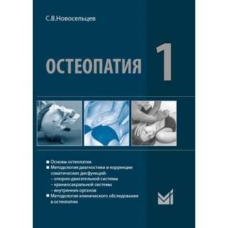 Остеопатия 1 Новосельцев С.В. 2021 г. (МЕДпресс)