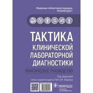 Тактика клинической лабораторной диагностики : практическое руководство. под ред. А. М. Иванова 2021 г. (Гэотар)