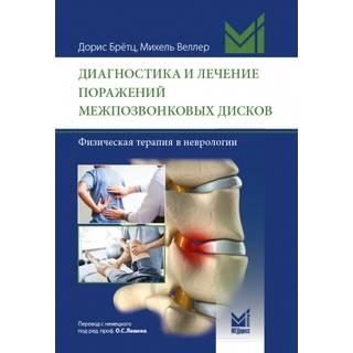 Диагностика и лечение поражений межпозвонковых дисков. Брётц Д, Веллер М. 2021 (МЕДпресс)