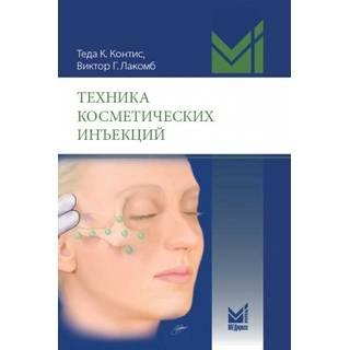 Техника косметических инъекций Контис Т.К. 2021 г. (МЕДпресс)