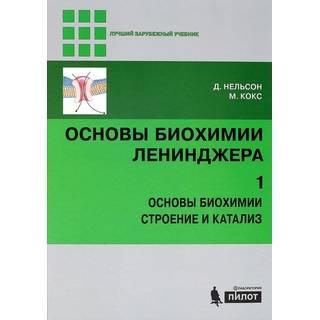 Основы биохимии Ленинджера : в 3 т. Т. 1 : Основы биохимии, строение и катализ 4-е изд. Нельсон Д. Кокс М. 2020 г. (Лаборатория знаний)
