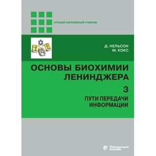 Основы биохимии Ленинджера : в 3 т. Т. 3 Нельсон Д. Кокс М. 2020 г. (Лаборатория знаний)