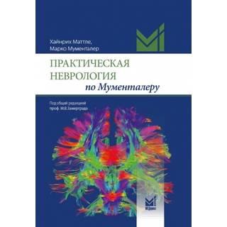 Практическая неврология по Мументалеру. Мументалер М., Маттле Х 2021 г. (МЕДпресс)