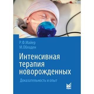 Интенсивная терапия новорожденных. Доказательность и опыт. Рольф Ф. Майер, Михаэль Обладен 2021 г. (МЕДпресс)