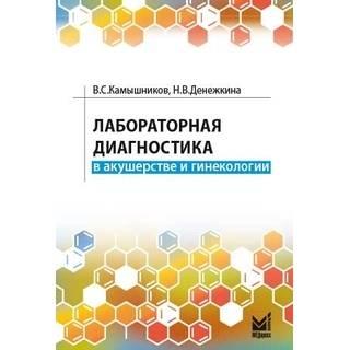 Лабораторная диагностика в акушерстве и гинекологии. Камышников В.С. 2021 г. (МЕДпресс)