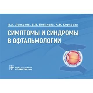 Симптомы и синдромы в офтальмологии И. А. Лоскутов, Е. И. Беликова, А. В. Корнеева 2021 г. (Гэотар)
