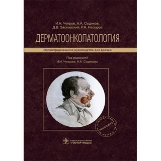 Дерматоонкопатология : иллюстрированное руководство И. Н. Чупров, А. А. Сыдиков 2021 г. (Гэотар)