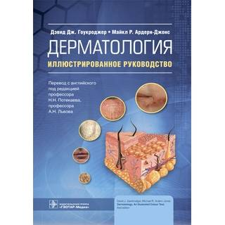 Дерматология : иллюстрированное руководство Д. Дж. Гоукроджер, М. Р. Ардерн-Джонс 2021 г. (Гэотар)