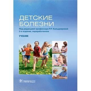 Детские болезни 2 изд Под ред. Р.Р. Кильдияровой 2021 г. (Гэотар)