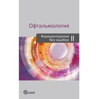 Офтальмология. Фармакотерапия без ошибок Астахов 2021 г. (e-noto)