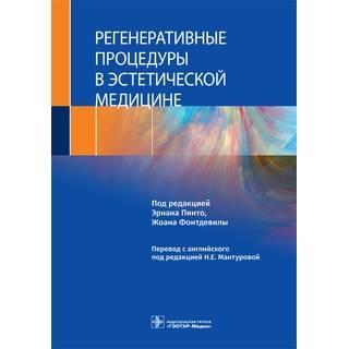 Регенеративные процедуры в эстетической медицине. под ред. Э. Пинто, Ж. Фонтдевилы 2021 г. (Гэотар)