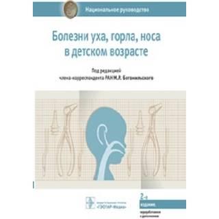 Национальное руководство. Болезни уха, горла, носа в детском возрасте 2-е изд. под ред. М. Р. Богомильского 2021 г. (Гэотар)