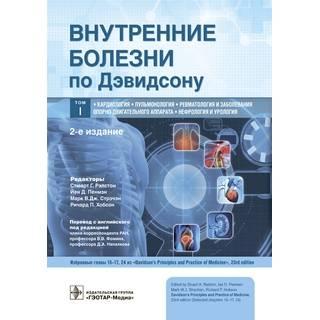 Внутренние болезни по Дэвидсону : в 5 т. Т. I. Кардиология. Пульмонология. Ревматология и заболевания опорно-двигательного аппарата. Нефрология и урология 2021 г. (Гэотар)