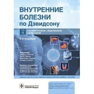 Внутренние болезни по Дэвидсону : в 5 т. Т. II. Гастроэнтерология. Эндокринология. Дерматология 2021 г. (Гэотар)