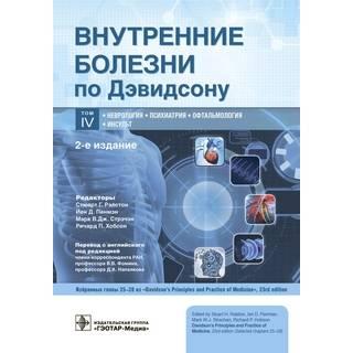 Внутренние болезни по Дэвидсону : в 5 т. Т. IV. Неврология. Психиатрия. Офтальмология. Инсульт 2021 г. (Гэотар)