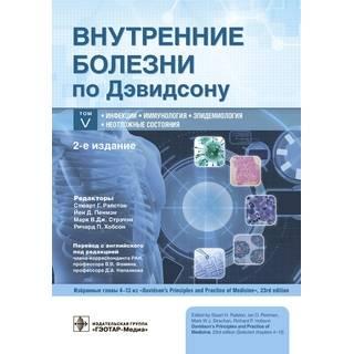 Внутренние болезни по Дэвидсону : в 5 т. Т. V. Инфекции. Иммунология. Эпидемиология. Неотложные состояния 2021 г. (Гэотар)