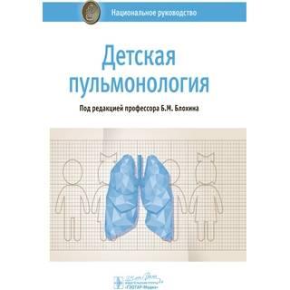 Национальное руководство. Детская пульмонология Блохин 2021 г. (Гэотар)