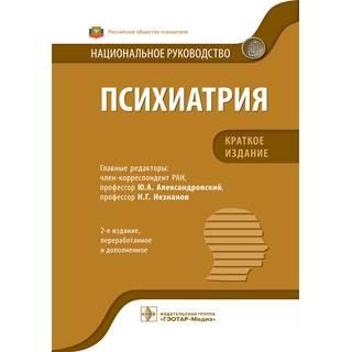 Национальное руководство. Психиатрия Краткое издание 2 изд под ред. Ю. А. Александровского, 2021 г. (Гэотар)
