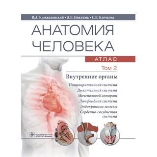 Анатомия человека : атлас : учебное пособие : в 3 т . Т. 2. Внутренние органы В. А. Крыжановский, Д. Б. Никитюк, С. В. Клочкова 2021 (Гэотар)