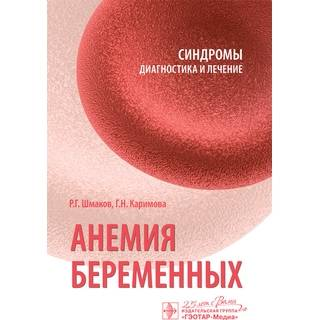 Анемия беременных Р. Г. Шмаков, Г. Н. Каримова 2020 (Гэотар)