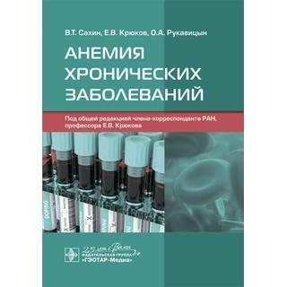 Анемия хронических заболеваний В. Т. Сахин, Е. В. Крюков, О. А. Рукавицын 2020 (Гэотар)
