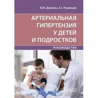 Артериальная гипертензия у детей и подростков В. М. Делягин, А. Г. Румянцев 2021 (Гэотар)