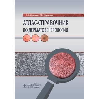 Атлас-справочник по дерматовенерологии С. В. Кошкин, Т. В. Чермных 2020 (Гэотар)