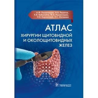 Атлас хирургии щитовидной и околощитовидных желез А. Ф. Романчишен, И. В. Решетов, К. В. Вабалайте 2021 (Гэотар)