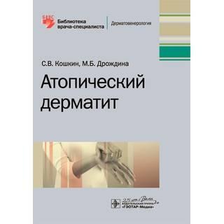 Атопический дерматит С. В. Кошкин, М. Б. Дрождина 2020 (Гэотар)