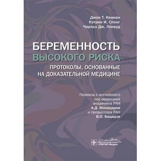 Беременность высокого риска : протоколы, основанные на доказательной медицине Джон Т. Квинан, Кэтрин И. Спонг, Чарльз Дж. Локвуд 2020 (Гэотар)