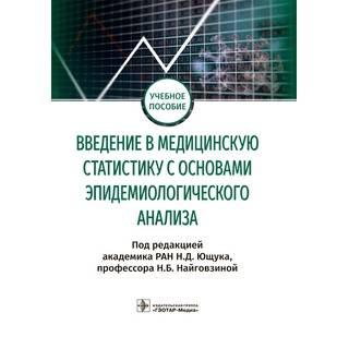 Введение в медицинскую статистику с основами эпидемиологического анализа под ред. Н. Д. Ющука, Н. Б. Найговзиной 2021 (Гэотар)