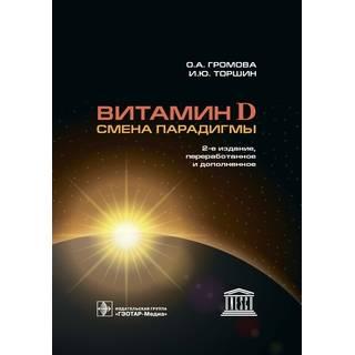 Витамин D — смена парадигмы 2-е изд., О. А. Громова, И. Ю. Торшин 2021 (Гэотар)