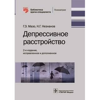 Депрессивное расстройство 2-е изд. Г. Э. Мазо, Н. Г. Незнанов 2021 (Гэотар)