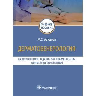 Дерматовенерология. Разноуровневые задания для формирования клинического мышления М. С. Асхаков 2021 (Гэотар)