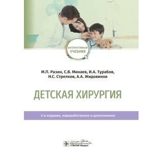 Детская хирургия : учебник. 2-е изд., М. П. Разин, С. В. Минаев, И. А. Турабов 2020 (Гэотар)
