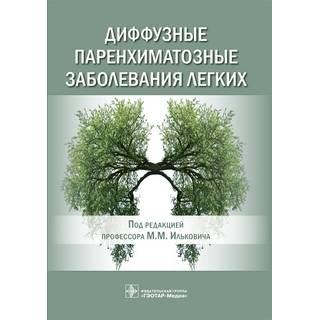 Диффузные паренхиматозные заболевания легких под ред. М. М. Ильковича 2021 (Гэотар)