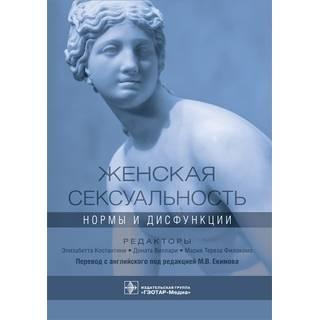 Женская сексуальность: нормы и дисфункции под ред. Э. Константини, Д. Виллари, М. Т. Филокамо 2021 (Гэотар)