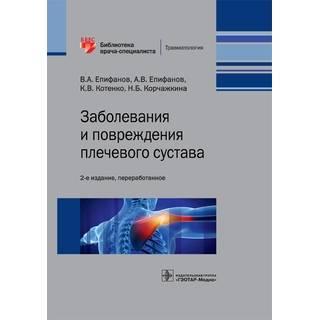 Заболевания и повреждения плечевого сустава. 2-е изд. В. А. Епифанов, А. В. Епифанов, К. В. Котенко, Н. Б. Корчажкина 2021 (Гэотар)