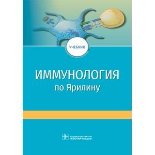 Иммунология по Ярилину : учебник 2-е изд., под ред. С. А. Недоспасова, Д. В. Купраша. 2021 (Гэотар)