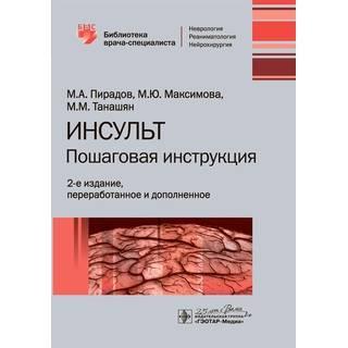 Инсульт: пошаговая инструкция. Руководство 2-е изд. М. А. Пирадов, М. Ю. Максимова, М. М. Танашян 2020 (Гэотар)