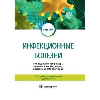 Инфекционные болезни : учебник 3-е изд., под ред. Н. Д. Ющука, Ю. Я. Венгерова 2020 (Гэотар)