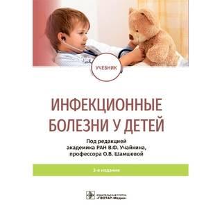 Инфекционные болезни у детей : учебник 3-е изд. под. ред В. Ф. Учайкина, О. В. Шамшевой 2021 (Гэотар)