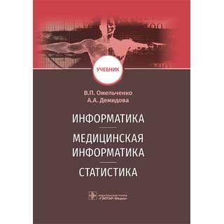 Информатика, медицинская информатика, статистика В. П. Омельченко, А. А. Демидова 2021 (Гэотар)