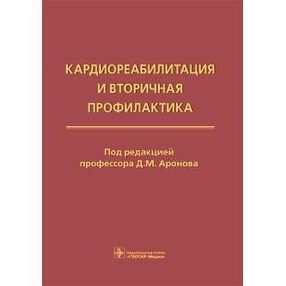 Кардиореабилитация и вторичная профилактика под ред. Д. М. Аронова 2021 (Гэотар)