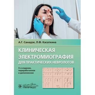 Клиническая электромиография для практических неврологов 3-е изд., А. Г. Санадзе, Л. Ф. Касаткина 2020 (Гэотар)