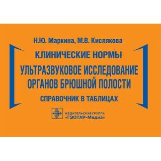 Клинические нормы. Ультразвуковое исследование органов брюшной полости : справочник в таблицах Н. Ю. Маркина, М. В. Кислякова 2021 (Гэотар)