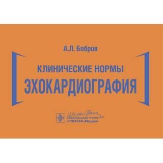 Клинические нормы. Эхокардиография А. Л. Бобров 2020 (Гэотар)