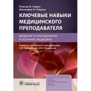 Ключевые навыки медицинского преподавателя: введение в преподавание и изучение медицины Рональд М. Харден, Дженнифер М. Лейдлоу 2021 (Гэотар)