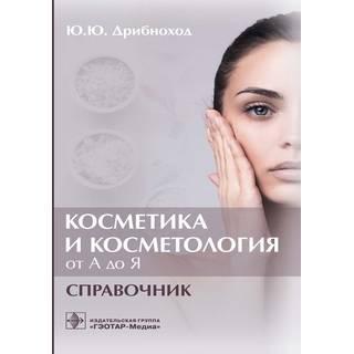 Косметика и косметология от А до Я : справочник Ю. Ю. Дрибноход 2021 (Гэотар)