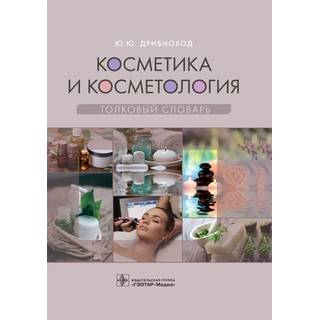Косметика и косметология. Толковый словарь Ю. Ю. Дрибноход 2021 (Гэотар)